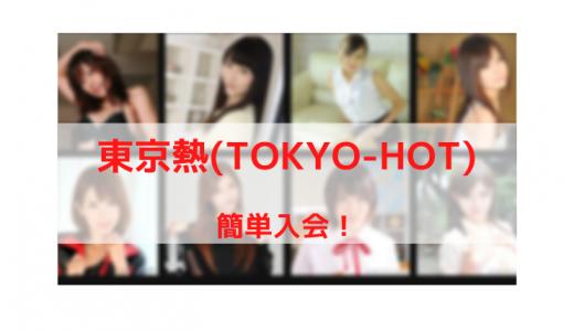 【2020年版】東京熱(TOKYO-HOT)の登録・入会方法を解説