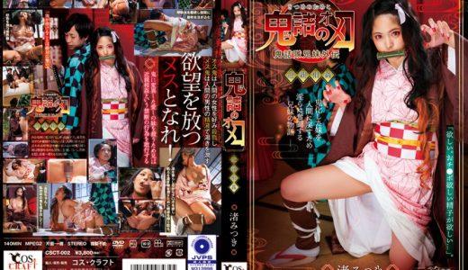 【渚みつき】禰豆子(ねずこ)と愛のある近親相姦セックス!「鬼滅の刃」実写版エロ動画