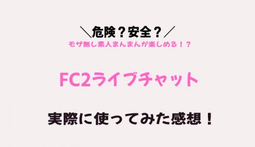FC2ライブチャットは安全?感想や口コミを紹介【実際に使ってみた】