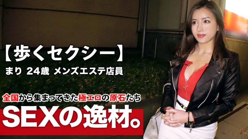 メンズエステで働く素人まり24歳(永井マリア)
