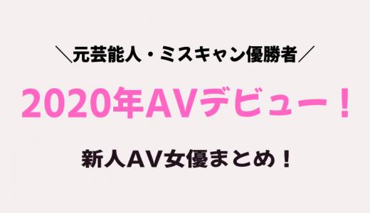 2020年デビューのAV女優まとめ!【アイドル級・元芸能人など】