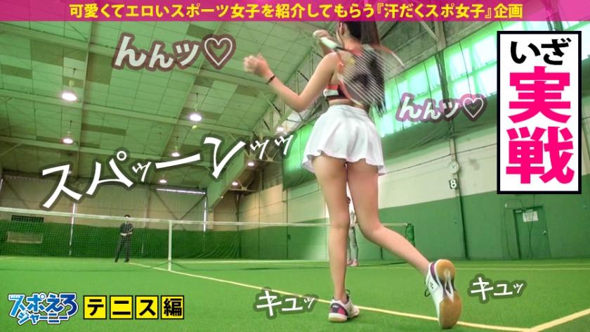 テニスウェアと生足・生尻がエロすぎ