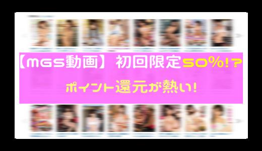 【MGS動画】初回購入金額の半分(50%)がポイント還元!