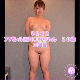 【個人撮影】♀242アパレル店員◯おちゃん20歳3回目 超高級爆乳NNソープ嬢とヌルヌル子作り種付けプレイ!