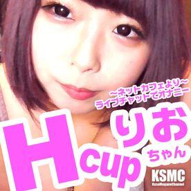 【Hカップ】大人気素人モデル❤︎りおちゃん❤︎ライブチャットでオナニー中に乱入!?フェラしてもらっちゃいました☆【個人撮影】